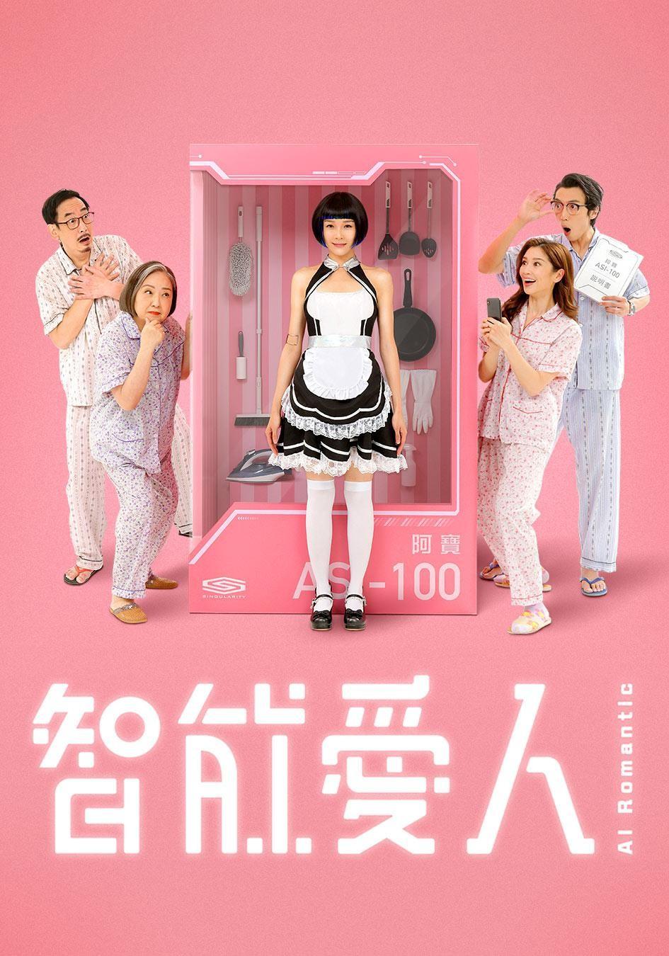 智能爱人粤语TVB版