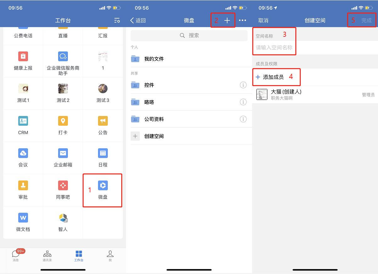 腾讯企业邮箱微盘如何新建/创建共享空间-上海腾曦[QQ企业邮箱]