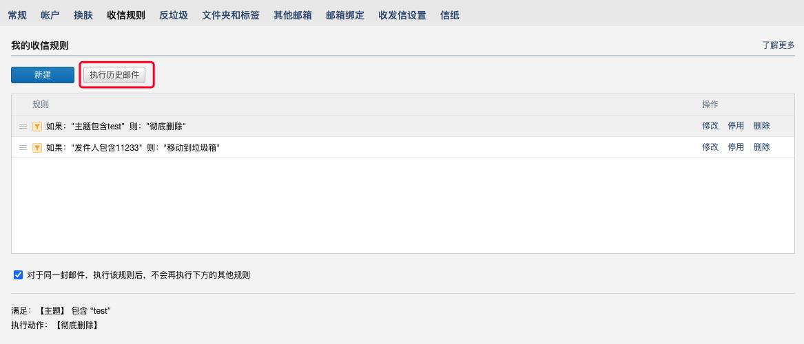 上海腾讯企业邮箱