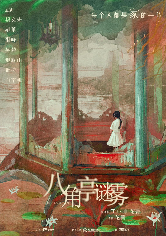 八角亭謎(mi)霧