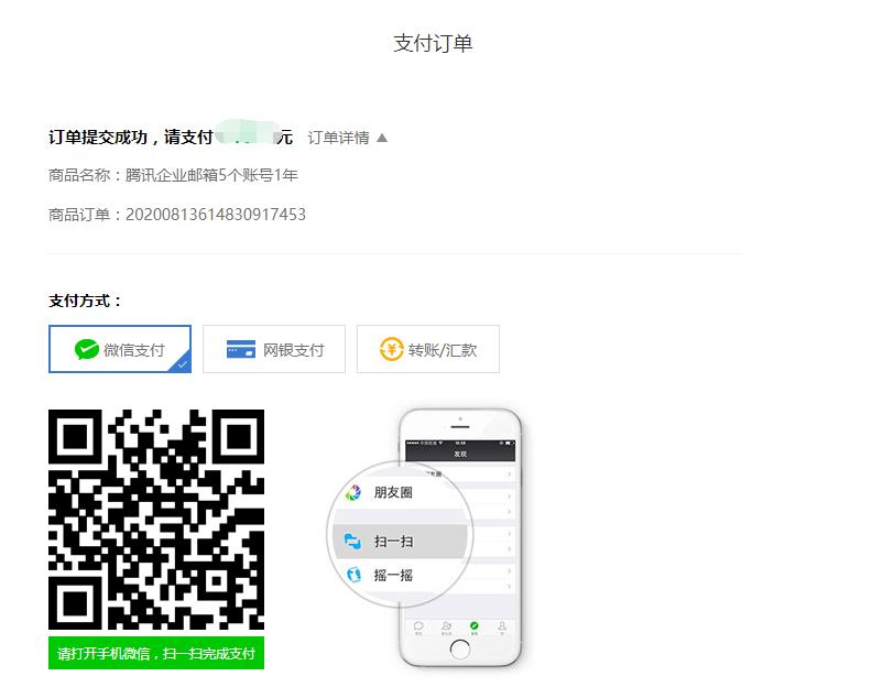 腾讯企业邮箱登陆欧博体育app