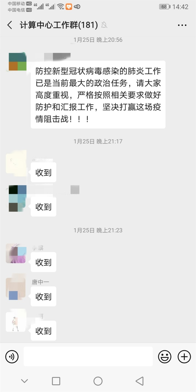 Screenshot_20200203_144214_com.tencent.mm_副本.jpg