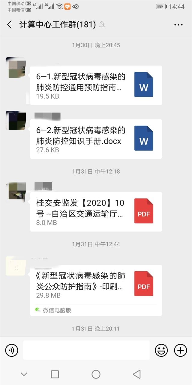 Screenshot_20200203_144417_com.tencent.mm_副本.jpg