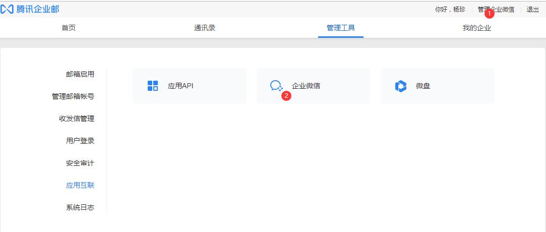 腾讯企业邮箱直达企业微信