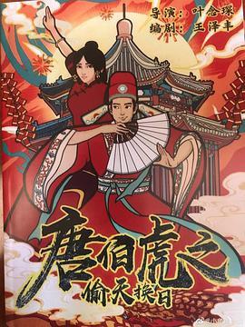 唐伯虎之(zhi)偷天換(huan)日(ri)