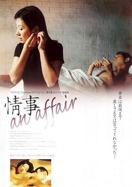 情事1998