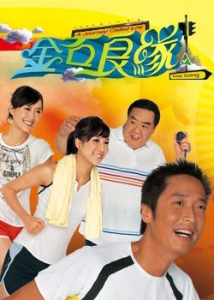 金石良缘2008粤语