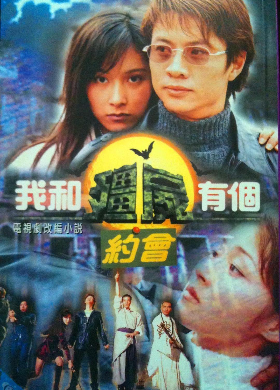我和僵尸有个约会第一部粤语