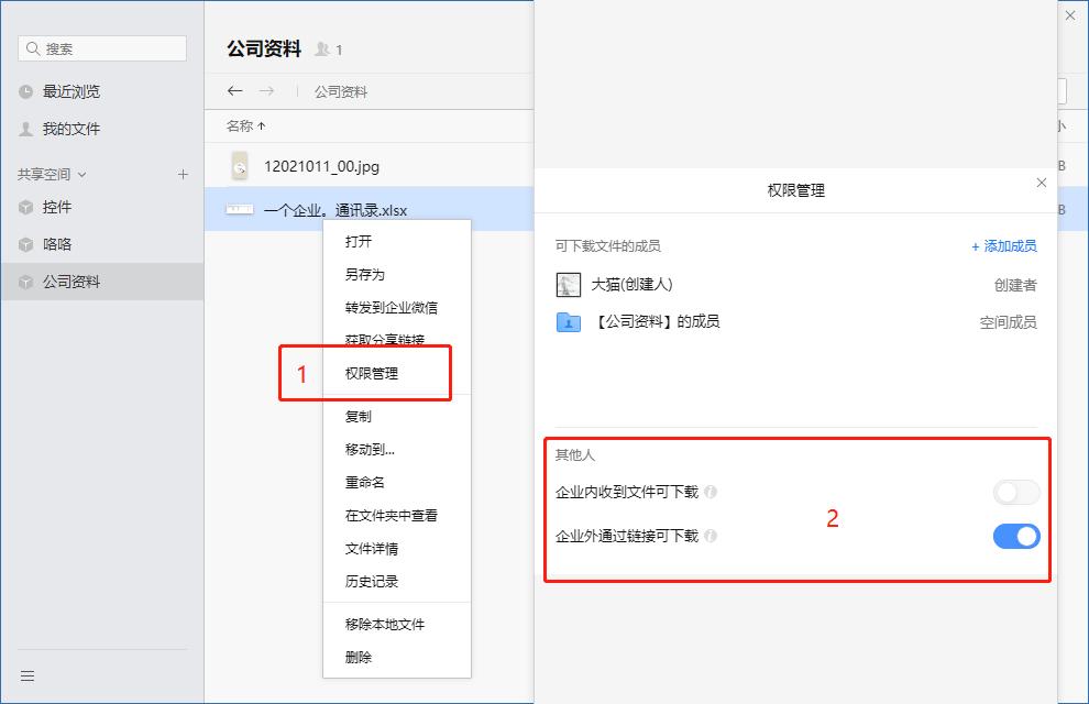 微盘文件如何允许外部人员下载查看