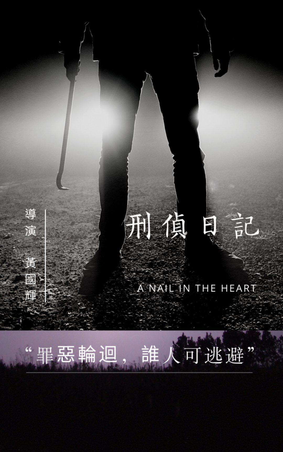 刑侦日记TVB版粤语